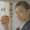 白本彩奈 人権啓発ショートムービー「りんごの色 ~LGBTを知っていますか?~」