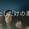 岸井ゆきの モトーラ世理奈 une nana cool(ウンナナクール)「わたしだけの素敵」