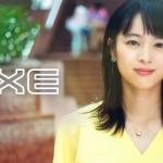 清野菜名 AXE CM AXE 香りは第0印象篇