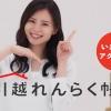 朝見心 TEPCO CM 引越れんらく帳「ネットでまとめてラクラク」篇
