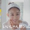 花王 ビオレ 朝ジュレ 新発売編 CM 新井恵理那