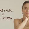 LOHAS studio CM 野沢和香