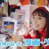 内田理央 CM 「スッキリシュッピーン!」篇 メルカリ