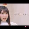 岡本夏美 ホットペッパービューティー学割 ニビハコ「あおいの心に空いた穴」篇