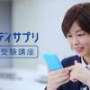 竹内愛紗 スタディサプリ 大学受験講座 2020年 CM 『スタサプワード検索』篇