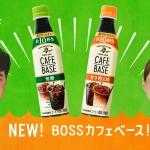 ボス カフェべ―ス『カフェベースのうた』篇 藤井隆 乙葉 サントリー