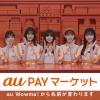 乃木坂46 au PAY マーケット「看板娘、全員集合!」篇