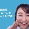 高田夏帆 広島銀行 カードローン ひろぎんでOK!編