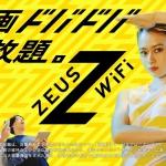 山本舞香 ZEUS WiFi (ゼウスWiFi) テレビCM ドバドバシャワー篇