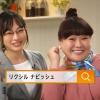 角島美緒 八福☆みずほ リクシル ナビッシュ CM「通販番組」篇