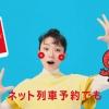 奈緒 CM JR九州「JRキューポ」