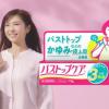 渋沢あき CM バストップケア 池田模範堂