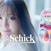 シック SCHICK ハイドロシルク「私はSchick」篇 CM 小嶋陽菜