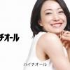 菅野美穂 ハイチオールCプラス2 CM「花」篇 エスエス製薬