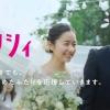 堀田真由「幸せが、動きだしたら。ゼクシィ」CM