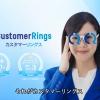 池田愛 カスタマーリングス CM 「顧客を実感するマーケティングツール」