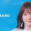 本田翼 アマノ CM 「ヒトをヒントに」篇