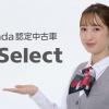 團遥香 Honda 認定中古車 U-Select CM「いろんなUへ」篇