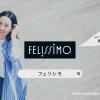 浜島直子 CM フェリシモ やわらかフラットシューティ