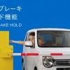 Asami N-WGN TVCM「オートブレーキホールド機能で快適に」篇