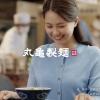 浦郷絵梨佳 丸亀製麺 CM お客様と従業員の安心のために。