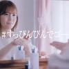 内田真礼 HABA ひとしずクン2020「1本で約3ヶ月篇」