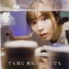 広瀬アリス さすがワタシ。見てるよ、東京。令和2年7月5日執行東京都知事選挙啓発動画