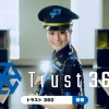 今田美桜 Trust360(トラスト360)CM 「プライバシーポリス」篇