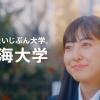 平塚麗奈 明海大学 紹介ムービー「立ち向かえ篇」