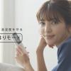 南里美希 アイリスオーヤマ 音声操作エアコン airwill 「カノジョのお願い」篇 CM