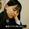 岡田佑里乃 クァンダ 数学ってまるで呪い