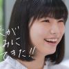 CM DNP 「未来が楽しみになってきた!!」鈴木光
