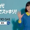 芦田愛菜 東京ガス CM 電気代、パッ!と切り替えちゃんねる