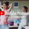 京極美奈 松田リマ YouTube Premium【ヨガ篇】