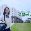 陣野春日 久留米大学「ひらけ私のチカラ」 Webオープンキャンパス