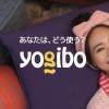 緑川静香 Yogibo CM「あなたはどう使う?Yogibo」篇