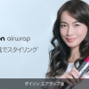Dyson Airwrap スタイラー CM 長谷川京子 出演 「水と風でスタイリング」