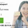 田中こなつ 三井ショッピングパークポイント ママ(ビューティー)編