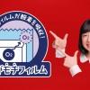 芦田愛菜 サトウの切り餅 CM『ササササ』篇