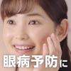 夏海 CM アイボンWビタミン「菌・ほこり」篇