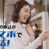 中井さくら 北洋銀行 カードローン スーパーアルカ 「街角から大泉さん・スマホ完結」篇