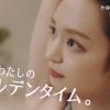 後藤晴菜 ティップネス オンラインフィットネス「トルチャ」CM