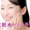 上野なつひ ケシミン浸透化粧水 TVCM「シミの元を分解」篇