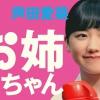 芦田愛菜 スペーシア TVCM「ザ・かぞく 出発」篇