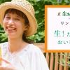 kazumi TEAs'TEA 生オレンジティー × リンネル「素材を楽しむ暮らし」|伊藤園