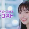 内田理央「マウスピース矯正ローコスト」