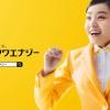 ナンワエナジー CM 「電気代基本料金1年間0円」篇 奈緒