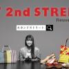 生見愛瑠 セカストする。 2nd STREET セカンドストリート