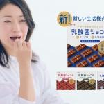 菅野美穂 ロッテ 乳酸菌ショコラ TVCM 2020年 「新しくなった」篇
