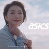 畠山愛理 CM ASICS WALKING